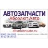 Авторазбор Абсолют Авто Архангельск.