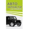 Автозапчасти Иваново