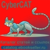 Каталог статей и ссылок CyberCAT