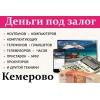Займ под залог в Кемерово