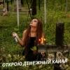 Гадание по фото.  Приворот Киев.  Магические услуги в Киеве.