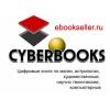 Книжный Интернет-магазин Электронная КиберКнига приглашает вас в гости!