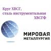 Круг ХВСГ,  сталь ХВСГФ,  пруток ХВСГ,  инструментальная ст. ХВСГФ ГОСТ 5950-2000