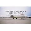 Бизнес перелеты самолетом и вертолетом в Узбекистане