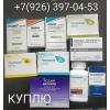 Куплю дорого,  быстро сроковые без упаковки и другие лекарства