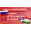 Онлайн заказ в Таджикистане (Найдётся всё)