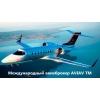 Организация частных рейсов на мероприятия
