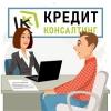 Помощь в кредите в Москве.