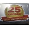 Универсальный комиссионный-скупка-ломбард 25 Копеек