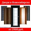 Межкомнатные двери цена от 1100 руб Новосибирск.