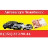 Скупка битых автомобилей Челябинск