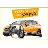 Техосмотр легкового автомобиля цена