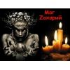 Услуги Черного мага Zахария - привороты,     порча,     проклятие