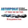 Аренда авто Владивосток.
