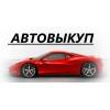 Выкуп авто в Челябинске